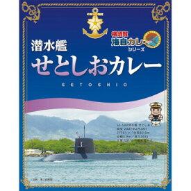 調味商事 潜水艦せとしおカレー レトルトカレー 200g×40食セット【同梱・代引き不可】