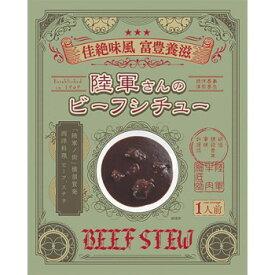 調味商事 陸軍さんのビーフシチュー レトルトシチュー 200g×30食セット【同梱・代引き不可】