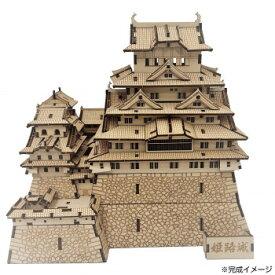 Wooden Art ki-gu-mi 木製パズル NEW 姫路城【同梱・代引き不可】