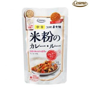 コスモ食品 直火焼 米粉のカレールー 中辛 110g×50個【同梱・代引き不可】