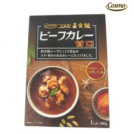 コスモ食品 直火焼 レトルト ビーフカレー甘口 180g×40個【同梱・代引き不可】