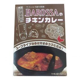 コスモ食品 バロッサ チキンカレー 250g×40個【同梱・代引き不可】