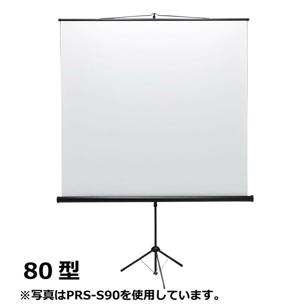 サンワサプライ プロジェクタースクリーン 三脚式 80型相当 PRS-S80【同梱・代引き不可】