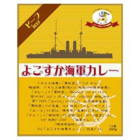 レトルトカレー よこすか海軍カレー ビーフ 200g×40箱【同梱・代引き不可】