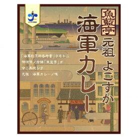 レトルトカレー 魚籃亭 元祖よこすか海軍カレー 200g×40箱【同梱・代引き不可】