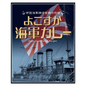 レトルトカレー 横須賀カレー本舗 よこすか海軍カレー 200g×40箱【同梱・代引き不可】