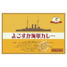レトルトカレー よこすか海軍カレー 3食入×12箱【同梱・代引き不可】