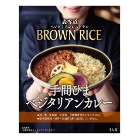 レトルトカレー BROWN RICE(ブラウンライス) 手間ひまベジタリアンカレー 180g×40箱【同梱・代引き不可】
