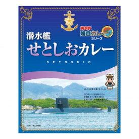 レトルトカレー 横須賀海自カレーシリーズ 潜水艦せとしお カレー 200g×40箱【同梱・代引き不可】