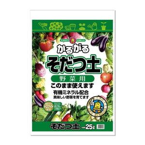 SUNBELLEX(サンベルックス) かるがる そだつ土 野菜用 25L×6袋セット【同梱・代引き不可】