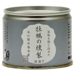 木の屋石巻水産 牡蠣の燻製油漬け 115g ×24缶セット【同梱・代引き不可】