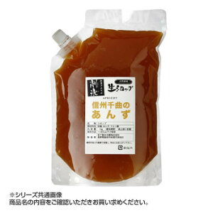 かき氷生シロップ 信州千曲のあんず 業務用 1kg【同梱・代引き不可】