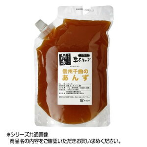 かき氷生シロップ 信州千曲のあんず 業務用 1kg 3パックセット【同梱・代引き不可】