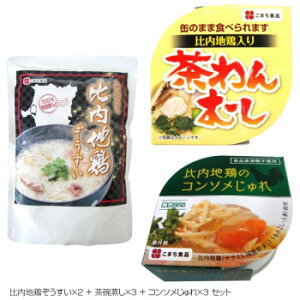 こまち食品 比内地鶏ぞうすい×2 + 茶碗蒸し×3 + コンソメじゅれ×3 セット【同梱・代引き不可】