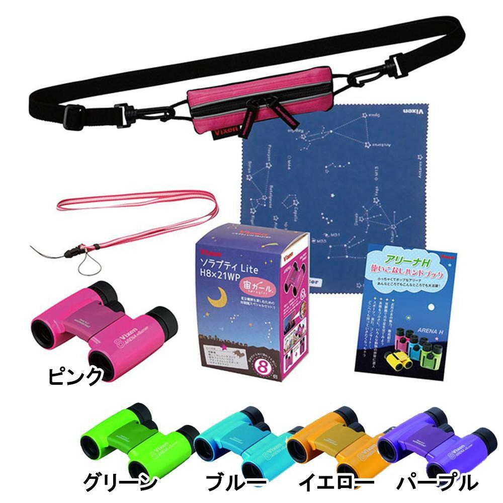 Vixen ビクセン 双眼鏡 宙ガールシリーズ アリーナH ソラプティLite H8×21WP【同梱・代引き不可】