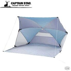 CAPTAIN STAG キャプテンスタッグ フリット パラソルシェード180cm(ネイビー×ブルー) UD-53【同梱・代引き不可】