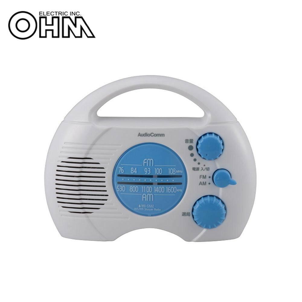 OHM AudioComm AM/FM シャワーラジオ RAD-S768Z【同梱・代引き不可】