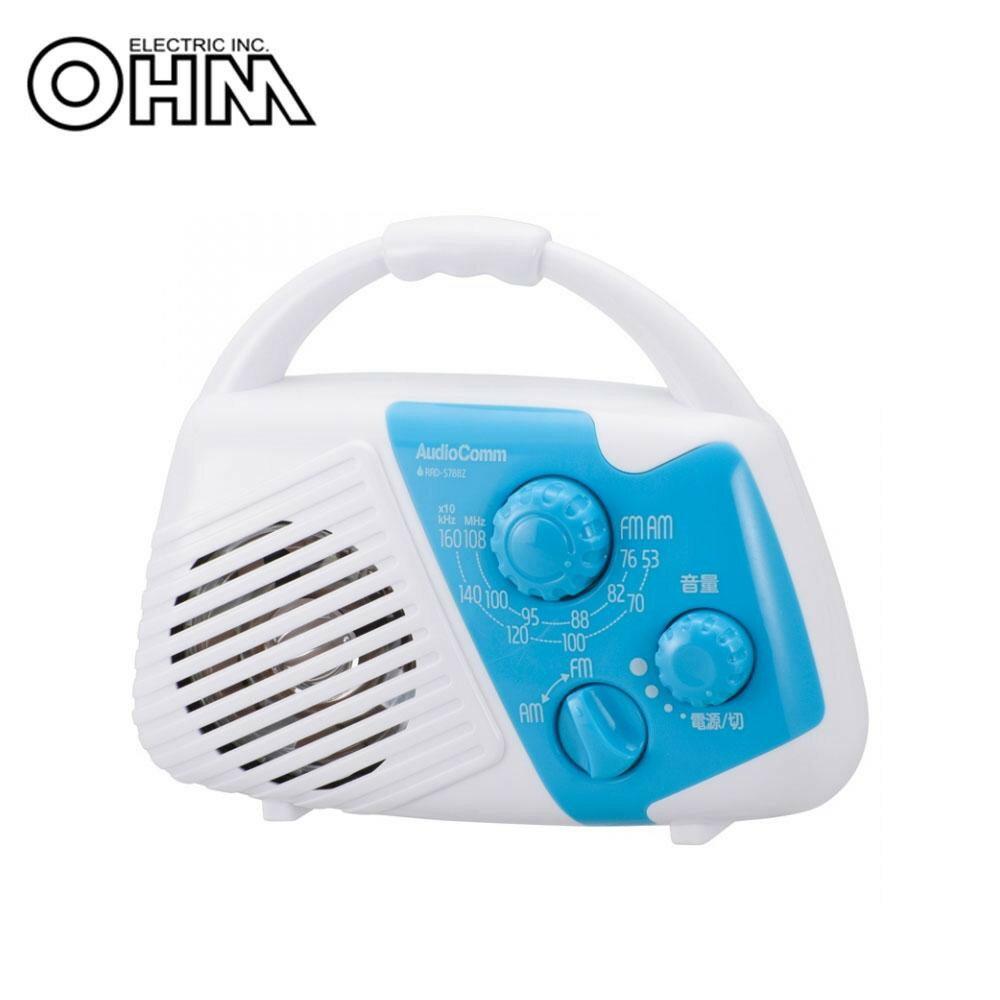 OHM AudioComm AM/FM シャワーラジオ RAD-S788Z【同梱・代引き不可】