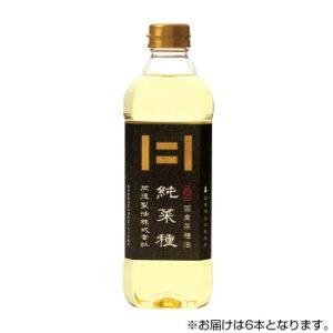 肥後製油 国産純正菜種サラダ油 純菜種 ×6本【同梱・代引き不可】