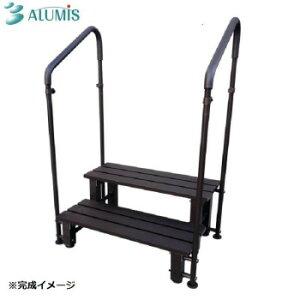 アルミステップ台2段 手すり付き AKS-T2LE【同梱・代引き不可】