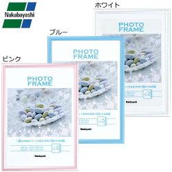 ナカバヤシ樹脂製(PVC)フォトフレームA4判/B5判ホワイト・フ-TPS-401-W