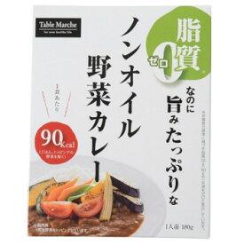 ミッション 脂質ゼロ ノンオイル野菜カレー 20食セット【同梱・代引き不可】