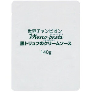 ミッション マルコ黒トリュフソース(業務用) 30食セット【同梱・代引き不可】