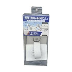 ティーエフサービス 地震対策 転倒防止 ティープレート ラバーベルト ホワイト 2個入り TPE-7090W【同梱・代引き不可】