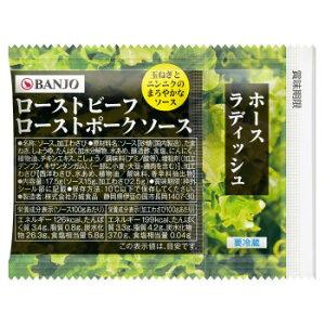 BANJO 万城食品 ローストビーフ/ローストポークソース・ホースラディッシュDP 100×6個入 510049【同梱・代引き不可】