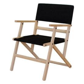 Assemble Chair M ブラック 家具職人が作ったガーデンチェア TF-AC004【同梱・代引き不可】