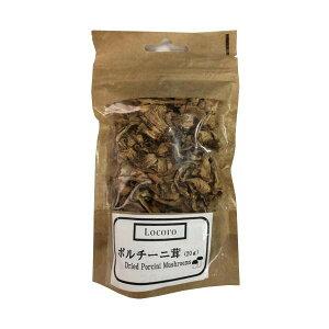 ボーアンドボン ロコロ ポルチーニ茸 20g×20個【同梱・代引き不可】