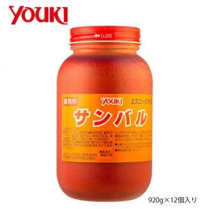 YOUKI ユウキ食品 サンバル 920g×12個入り 212277【同梱・代引き不可】