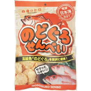 マルヨ食品 のどぐろせんべい 70g×30個 05403【同梱・代引き不可】