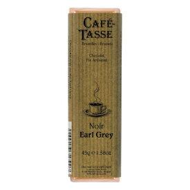 CAFE-TASSE(カフェタッセ) 紅茶アールグレイビターチョコ 45g×15個セット【同梱・代引き不可】