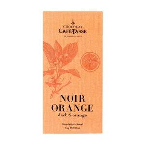 CAFE-TASSE(カフェタッセ) オレンジビターチョコ 85g×12個セット【同梱・代引き不可】