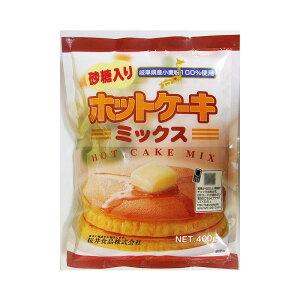 桜井食品 ホットケーキミックス(有糖) 400g×20個【同梱・代引き不可】