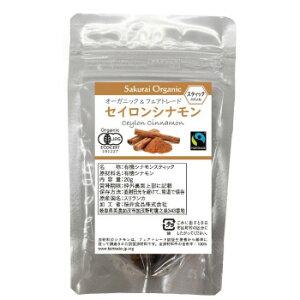 桜井食品 有機シナモンスティック 20g×12個【同梱・代引き不可】