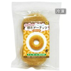 もぐもぐ工房 (冷凍) ふかふか焼きドーナッツ プレーン 2個入×8セット【同梱・代引き不可】