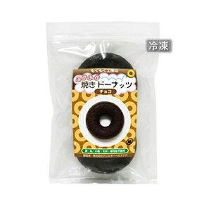 もぐもぐ工房 (冷凍) ふかふか焼きドーナッツ チョコ 2個入×10セット【同梱・代引き不可】