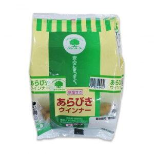 グリーンマーク あらびきウインナー(70g×2袋)×15袋セット【同梱・代引き不可】