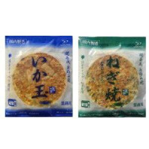 本場関西風 業務用 冷凍お好み焼き いか玉&ねぎ焼 各5枚セット【同梱・代引き不可】