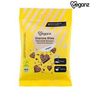 Veganz ヴィーガンズ 有機グラノーラ・バイツ チョコ&バナナ 10袋 10691001【同梱・代引き不可】