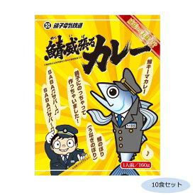 ご当地カレー 千葉 銚子電鉄鯖威張るカレー(鯖キーマカレー) 10食セット【同梱・代引き不可】