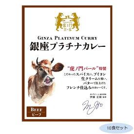 虎ノ門バール特製 銀座プラチナカレー ビーフ 10食セット【同梱・代引き不可】