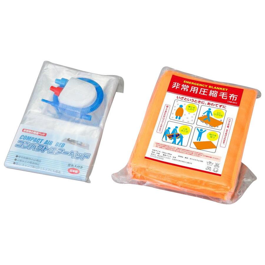 防災用品 帰宅困難者支援セット(非常用圧縮毛布&コンパクトエアーベッド) KS2-600【同梱・代引き不可】