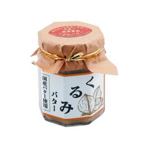 信州ワタナベ くるみバター 140g 12個セット【同梱・代引き不可】