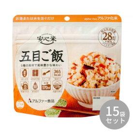 114216081 アルファー食品 安心米 五目ご飯 100g ×15袋【同梱・代引き不可】