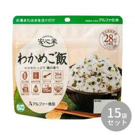 114216091 アルファー食品 安心米 わかめご飯 100g ×15袋【同梱・代引き不可】