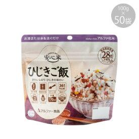 11421611 アルファー食品 安心米 ひじきご飯 100g ×50袋【同梱・代引き不可】