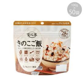 11421610 アルファー食品 安心米 きのこご飯 100g ×50袋【同梱・代引き不可】